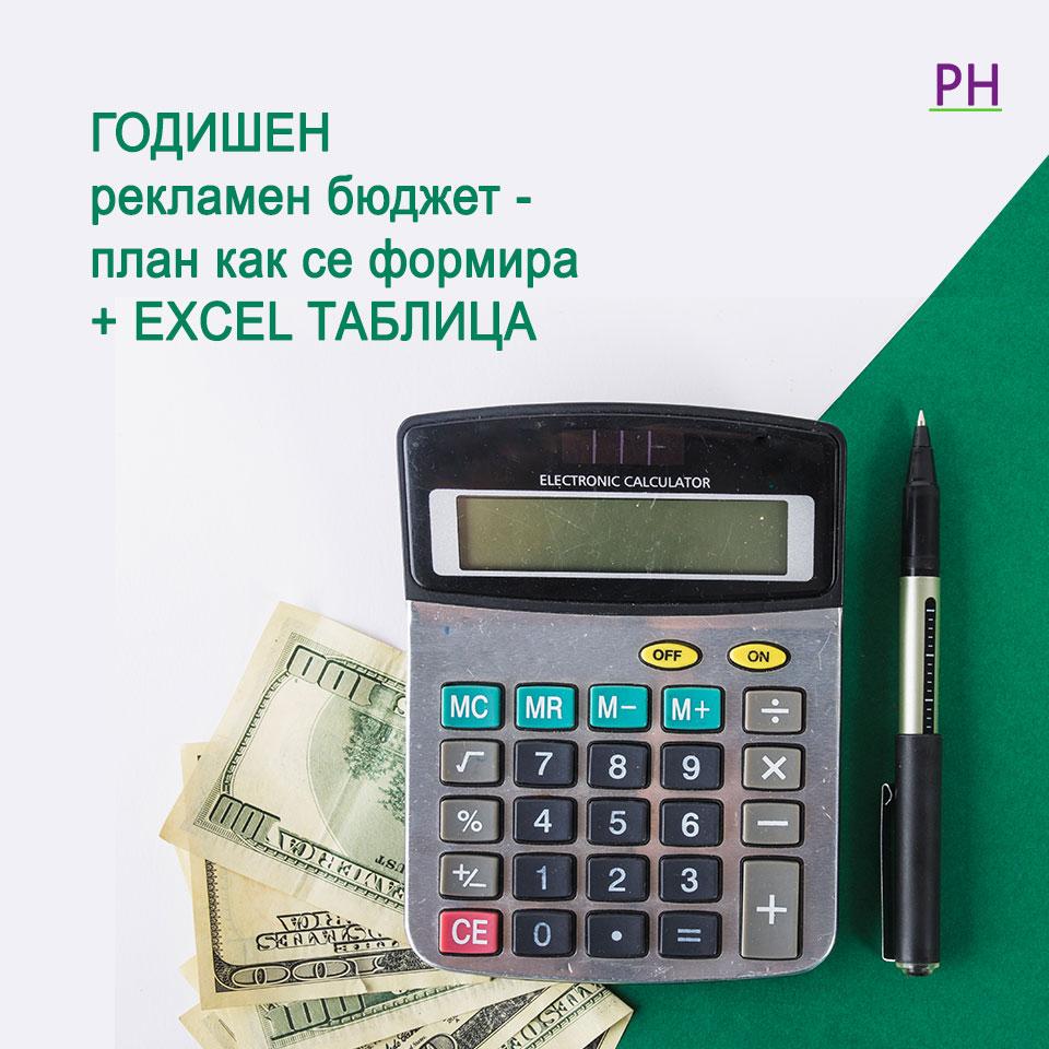 годишен рекламен бюджет