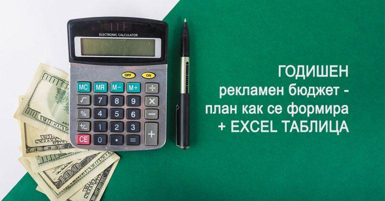 Годишен рекламен бюджет и таблица с разпределение
