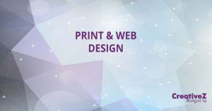 Предпечатна подготовка принт и уеб дизайн