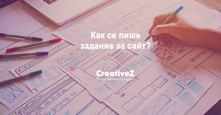 как се пише задание за сайт за редизайн или при добавяне на нови функционалности в уебсайта