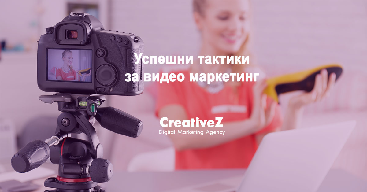 Успешни тактики за видео маркетинг за социалните мрежи през 2020 година
