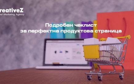 перфектна продуктова страница за онлайн магазин или електронен каталог