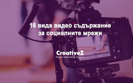 16 вида видео съдържание и видео маркетинг за социалните мрежи