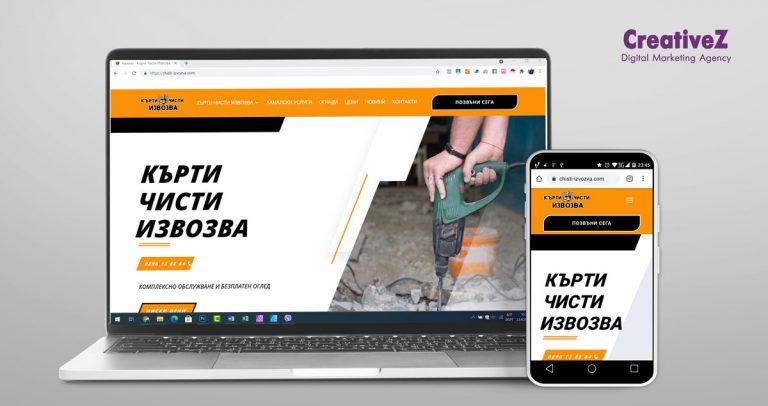 Изработка на уебсайт за Кърти Чисти Извозва - CreativeZ