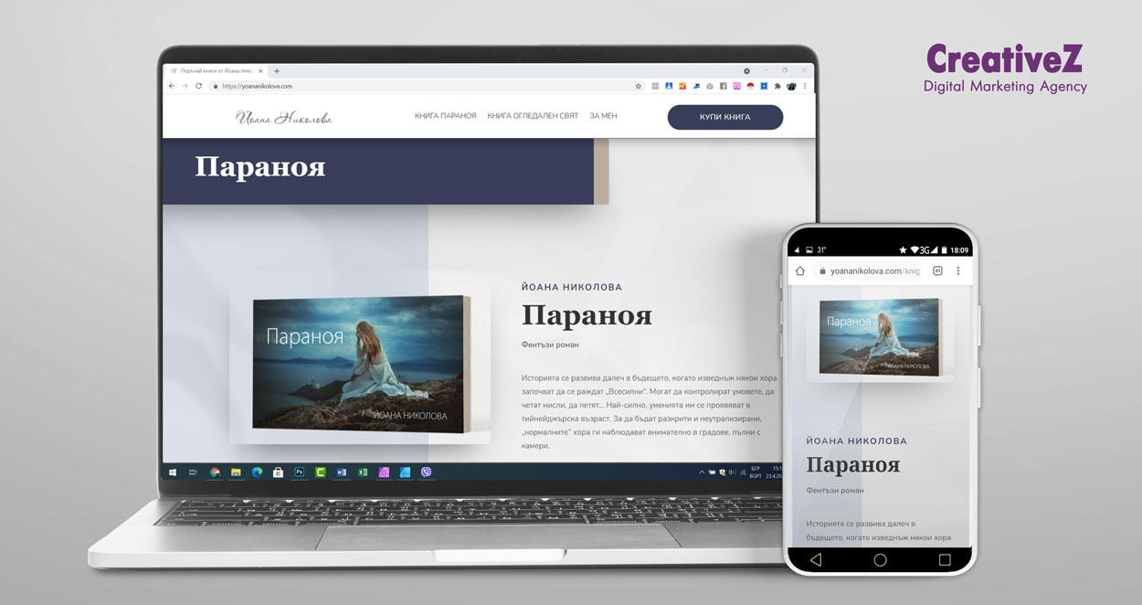 Редизайн на уебсайта на Йоана Николова